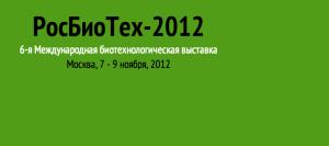 Отчетная конференция Российской Технологической Платформы «Биоиндустрия и биоресурсы – БиоТех2030»!