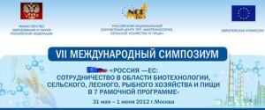 VII Международный Симпозиум «ЕС-Россия: сотрудничество в области биотехнологии…»