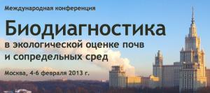 [4-6 Февраля] Международная конференция «БИОДИАГНОСТИКА-2013»