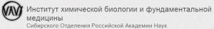 ФГБУ науки Институт химической биологии и фундаментальной медицины СО РАН
