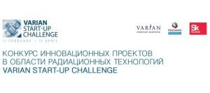 Конкурс Varian Start — Up Challenge