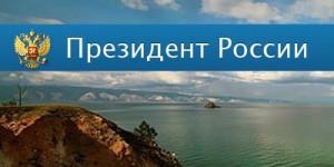 2013 год объявлен годом охраны окружающей среды