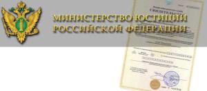 Регистрация Устава партнерства в Министерстве юстиций РФ