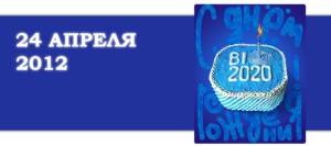 День рождения Программы «БИО2020»