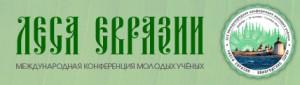 [29 Сентября — 5 Октября] Леса Евразии — Вологодские зори