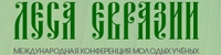 [26 — 31 мая] Конферения «Леса Евразии»