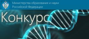 Конкурсный отбор проектов по приоритетному направлению «Науки о жизни»