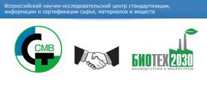 Формирование Технического комитета по стандартизации «Биотехнологии»
