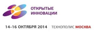 [14 — 16 Октября] Форум «Открытые Инновации»