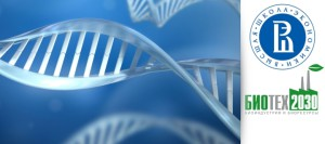Результаты семинара рабочей группы национальных отраслевых центров научно-технологического прогнозирования по биотехнологии прошедшего 25 октября
