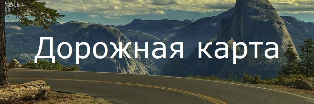 дорожнКарта