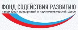 25 марта состоится семинар Фонда содействия «Зачем и как участвовать в Программе «Кооперация»?»