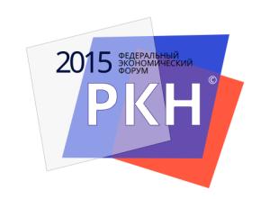 [28-29 мая] второй Федеральный экономический форум «Российская кластерная неделя»: Стратегии инновационного развития России