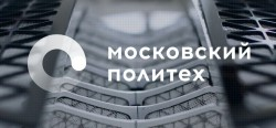 Федеральное государственное бюджетное образовательное учреждение высшего образования «Московский политехнический университет» (Московский Политех)
