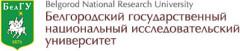Федеральное государственное автономное учреждение высшего профессионального образования «Белгородский государственный национальный исследовательский университет» (НИУ «БелГУ»)