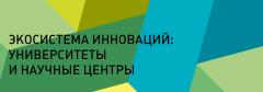 21 — 22 апреля 2016 года  ⇒  форум «Экосистема инноваций: университеты и научные центры»