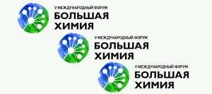 21-22 мая состоится V международный форум «Большая химия»