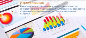 Мониторинг проектов в области биотехнологий совместно с ЗАО «Корпорация МетаСинтез»