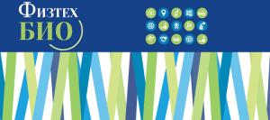 Не пропустите конференцию ФизтехБио 2015. Специальная сессия «Агробиотехнология в Российской Федерации» пройдет 29 апреля