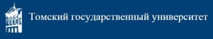 Федеральное государственное автономное образовательное учреждение высшего профессионального образования «Национальный исследовательский Томский государственный университет» (ТГУ)