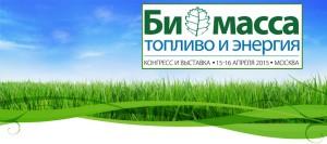 15-16 апреля состоится IX конгресс и выставка «Биомасса: топливо и энергия-2015»