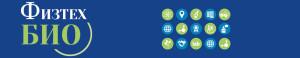 [29-30 апреля] V Международная конференция по биотехнологиям и фармацевтике  ФизтехБио — 2015