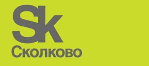 Президент РФ внес изменения в закон об ИЦ «Сколково»