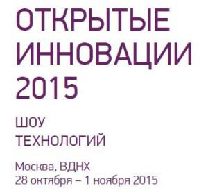 Форум и Шоу технологий «Открытые Инновации 2015»