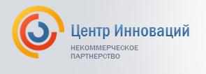 Некоммерческое партнерство «Центр Инноваций»