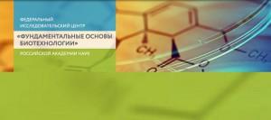 В России создан федеральный исследовательский центр  «Фундаментальные основы биотехнологии»