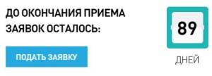 Отбор программы «У.М.Н.И.К.» в Новосибирской области