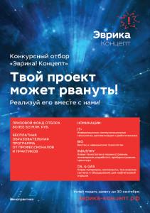 Осталось 3 дня до окончания приема заявок на участие в конкурсном отборе прорывных идей «Эврика! Кон-цепт»