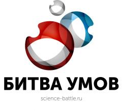 Конкурс «БИТВА УМОВ-2015» для биологов, химиков и экономистов