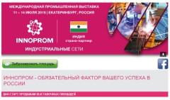 Дан старт продажам выставочных площадей на VII Международную промышленную выставку ИННОПРОМ-2016