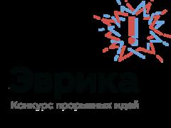Объявлен старт приема заявок на участие в конкурсном отборе прорывных идей «Эврика! Концепт»