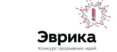 18 декабря в МГУ прошел финал конкурсного отбора прорывных идей «Эврика! Концепт»
