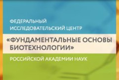 ФИЦ Биотехнологии РАН