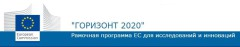 Европейская Комиссия подготовила проекты новых рабочих программ «Горизонт 2020» на 2016-2017