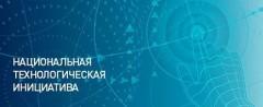 Открыта регистрация на конференцию «Национальная технологическая инициатива: возможности для научных организаций»