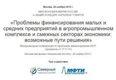 Открыта запись на Международную конференцию по проблемам финансирования высокотехнологичного малого и среднего бизнеса в сфере агробиотехнологий