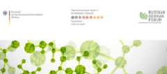 Сотрудничество России и Германии в области биотехнологии и биоэкономики. Опыт внедрения научных разработок в биоиндустрию. Конференция