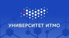 Федеральное государственное автономное образовательное учреждение высшего образования «Санкт-Петербургский национальный исследовательский университет информационных технологий, механики и оптики»