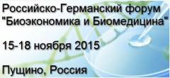 Неделя Российско-Германских мероприятий в области биотехнологии