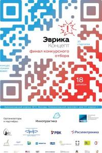 18 декабря в МГУ пройдет торжественный финал конкурсного отбора прорывных идей «Эврика! Концепт»