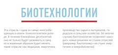Топ школ Красноярска для будущих  биотехнологов и медиков