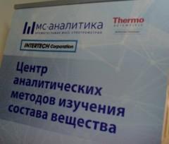 В МГУ открылся научно-учебный демонстрационный центр масс-спектрометрии