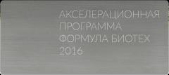Технологическая платформа «БиоТех2030» стала партнером программы «ФОРМУЛА БИОТЕХ 2016»