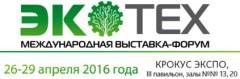 26 — 29 апреля 2016 года  ⇒  ЭКОТЕХ 2016
