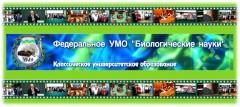 Совещание Совета по биологии Федерального УМО «Биологические науки»