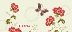 _ _ _ Уважаемые дамы биотеха! Поздравляем вас с 8 Марта! _ _ _